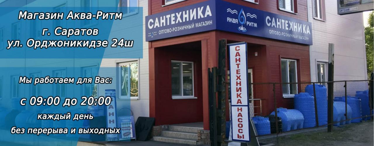 Магазин АКВА-РИТМ